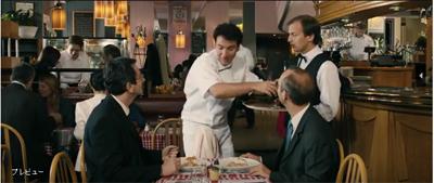 シェフ! ~三ツ星レストラン